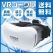 VRゴーグル VRメガネ VRBOX ヘッドマウントiPhone Android スマホ 4.5インチ 5.5インチ 対応