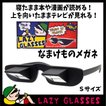怠け者 メガネ 眼鏡 プリズム 反射 寝ながら 読書 スマホ タブレット TV めがね 3サイズ Sサイズ ブラック