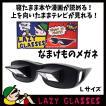 怠け者 メガネ 眼鏡 プリズム 反射 寝ながら 読書 スマホ タブレット TV めがね 3サイズ Lサイズ ブラック