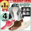 日よけ帽子 日焼け防止 日除け UVカット サンシェード 花柄 リバーシブル 4カラー ギフト