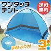 テント ワンタッチテント ポップアップテント 簡単 2〜3人用 UVカット サンシェード