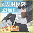 2人用 寝袋 シュラフ スリーピングバッグ 封筒型 洗える 最低使用温度-5度 収納袋 枕付き ブラック