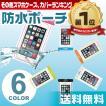 防水ケース スマホ 防水カバー 防水ポーチ iPhone7/8/X使用可能 ネックストラップ付