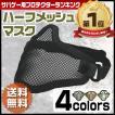フェイスマスク ハーフメッシュマスク サバゲー サバイバルゲーム マスク ミリタリー 製品証明書付き 4カラー