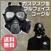M04 ガスマスク型 フルフェイス マスク ゴーグル サバゲー コスプレ用 軍