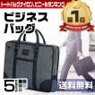 ビジネスバッグ カバン 鞄 A4 メンズ トート ショルダ...