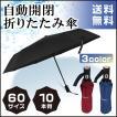 折りたたみ傘 自動開閉 ワンタッチ 10本骨 メンズ レディース 軽量 雨具