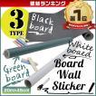 黒板 シート ブラックボードシート ウォールステッカー 壁紙シール ホワイトボード