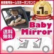 ベビーミラー インサイトミラー 鏡 車用 車内 アクリル鏡面 360度回転