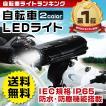 自転車ライト ヘッドライト LED USB充電 防塵 防滴 3W...
