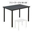 机 作業台 多目的フリーテーブル90幅 奥行き60 ブラック ホワイト/長机/パソコンデスク/つくえ