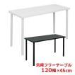 机 作業台 多目的フリーテーブル120幅 奥行き45 ブラック ホワイト/長机/パソコンデスク/つくえ