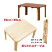 木製テーブル60幅/ウッディーテーブル 折りたたみテーブル/木製折脚テーブル/ちゃぶ台