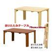 木製テーブル75幅/ウッディーテーブル 折りたたみテーブル/木製折脚テーブル/ちゃぶ台