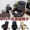 回転座椅子 無段階リクライニングレバー式高座椅子 /ギア式座椅子/ギヤ式座椅子