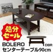 センターテーブルBOLERO 90幅/ローテーブル/木製テーブル/北欧家具風センターテーブル