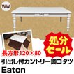 こたつテーブル 家具調こたつ ファッションコタツ 120幅 長方形 引出し付きカントリー調コタツ