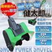 電動式ハンディ除雪機  ハイパワー雪のけ/スノーラッセル/雪かき健太郎くん