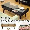 センターテーブル ABAKAガラステーブル アジアン風ローテーブル/リビングテーブル