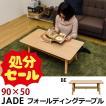 センターテーブル 棚付きフォールディングテーブル90幅 折りたたみテーブルJADE ちゃぶ台 座卓折れ脚テーブル