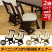 ダイニングチェア ダイニングコタツ用回転チェアー 2脚セット椅子/コタツチェア /食卓いす