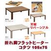 こたつテーブル 家具調こたつ 天板リバーシブルコタツ長方形105幅