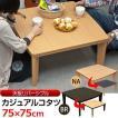 こたつテーブル カジュアルコタツ75角 天板リバーシブル正方形