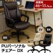 パーソナルチェアー/デスクチェア/オフィスチェア/イス ロッキング