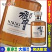 大阪府内発送限定 サントリー 響 ジャパニーズハーモニー 700ml HIBIKI JAPANESE HARMONY ギフト