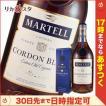 マーテル コルドン ブルー 正規品 箱付き 700ml MARTELL