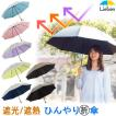 日傘 メンズ レディース 折りたたみ 晴雨兼用 UVカッ...