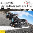 オートバイク型 AirPods第2世代と第1世代 AirPods Pro 保護ケース カバー シリコン製 蓄光 カラビナ付き 耐衝撃 紛失防止 個性 おしゃれ かっこいい スポーツ