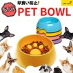 ペット フードボウル 早食い防止 犬 猫 小型犬 中型犬 食器 肉球 丸飲み防止 餌入れペット用品  滑り止め