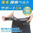 腰楽!腰痛ベルト 腰用 サポートDX コルセット 薄型 ...
