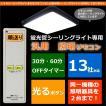 オーム電機 07-8261 蛍光管シーリングライト用 照明リモコン OCR-FLCR1