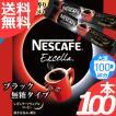 ネスカフェ エクセラ スティックコーヒー ブラック 無糖 100本 大量 まとめ買い インスタント レギュラーソリュブルコーヒー