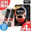 ネスカフェ エクセラ スティックコーヒー ブラック無糖 x4本(4杯分) インスタント レギュラーソリュブルコーヒー 小分け売り