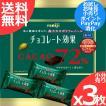明治 チョコレート効果 カカオ72% x3枚 小分け売り 夏...