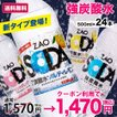 炭酸水 500ml 24本 最安値に挑戦 送料無料 強炭酸 無...