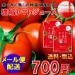 毎日がとまと曜日 トマトを丸ごと絞ったストレート 濃縮トマトジュース 150g 2袋 秋田県産 とまと 食塩無添加 国産