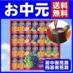 お中元 ジュース 飲料 ギフト ウェルチ 100%果汁ギフト(28本) (WS30) 送料無料 セット 詰合せ メーカー直送