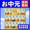 お中元 ジュース 飲料 ギフト カゴメ 野菜生活ギフト 国産プレミアム(16本) (YP−30R) 送料無料 セット 詰合せ メーカー直送