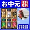 お中元 コーヒー ギフト UCC インスタントコーヒーギフト (SIC−SD30A) 送料無料 セット 詰合せ メーカー直送