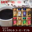 UCC インスタントコーヒーギフト SIC-SD50A 19-2911-75 珈琲 詰め合わせ 出産内祝 快気祝 ご法事 香典返し ギフト