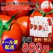 毎日がとまと曜日 トマトを丸ごと絞ったストレート トマトジュース 150g 3袋 秋田県産 とまと 食塩無添加 国産