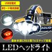 LEDヘッドライト ヘッドランプ 懐中電灯 アウトドア 8灯 8点灯モード 最大 8000LM 防水防災 充電式 USB 登山 夜釣り 調節可 高光量
