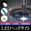 LEDヘッドライト ヘッドランプ 懐中電灯 USB充電式 18650充電池 付属 ボディーセンサー付き アウトドア 釣り キャンプ サイクリング 作業灯