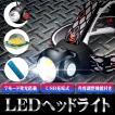 ヘッドライト 充電式 LED 充電池付 8000ルーメン 7モード 角度調節可