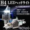 LEDヘッドライト H4 Hi/Lo H7 H8/11/16 HB3 HB4 フォ...