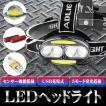 ヘッドライト 充電式 LED 充電池付 センサー付 5000ルーメン 5モード 角度調節可